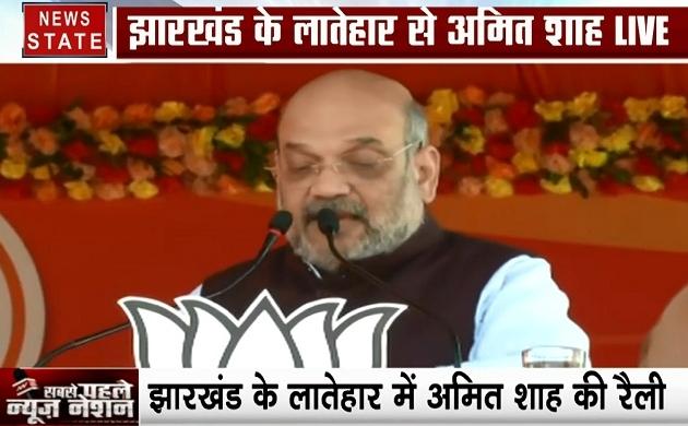 झारखंड: गृहमंत्री अमित शाह का कांग्रेस पर बड़ा हमला, कहा- नाम और भेष बदल झारखंड को सिर्फ लूटा