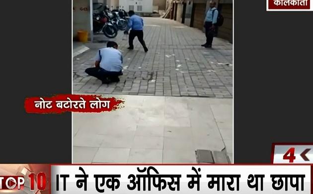 Kolkata: जब इमारत से बरसने लगे नोट, लोगों में मची 500-2000 के नोटों को लूटने की होड़