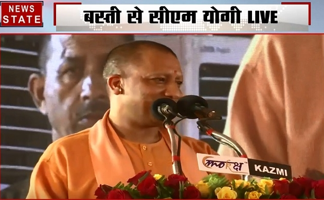 Uttar pradesh: बस्ती से CM योगी Live, किसानों को लेकर कही यह बड़ी बात