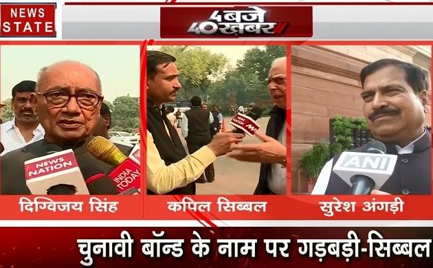Delhi : चुनावी बॉन्ड के नाम पर गड़बड़ी, देखें सदन में कैसे उठाया कांग्रेस ने मुद्दा