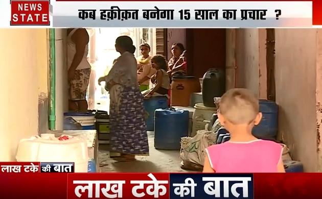 Lakh Take Ki Baat: दिल्ली की अवैध कॉलोनियों को पक्का करने पर सियासत जारी, देखें खास पेशकश