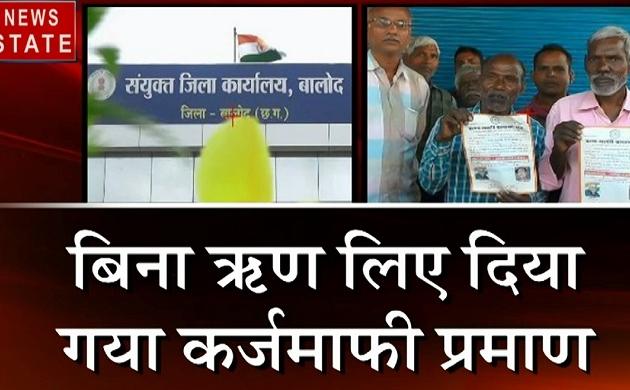 Chhattisgarh: किसान कर्जमाफी मामले में फर्जीवाड़ा, बिना ऋण लिए दिया गया कर्जमाफी प्रमाण