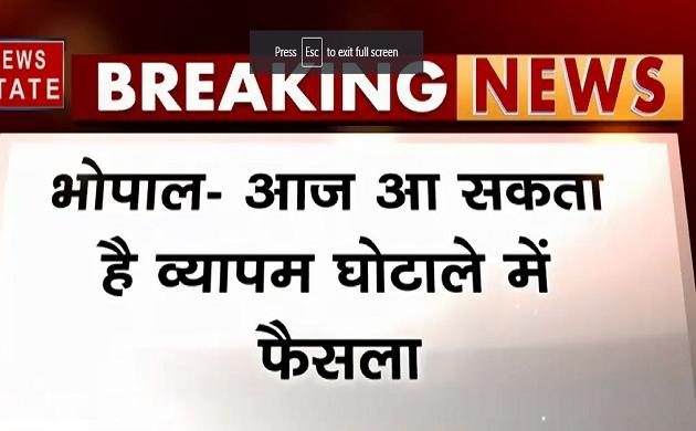 Madhya Pradesh: व्यापम घोटाले पर आज आ सकता है फैसला, 2013 में हुआ था पुलिस आरक्षक भर्ती परीक्षा के दौरान घोटाला