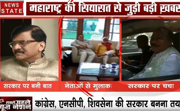 Maharashtra:  कांग्रेस-राकांपा ने शिवसेना के साथ गठबंधन करने की रूपरेखा तैयार की