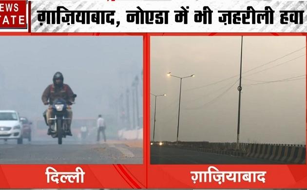 Pollution: दिल्ली-NCR में स्मॉग का कहर, गाजियाबादा- नोएडा में जहरीली धुंध ने बढ़ाई परेशानी