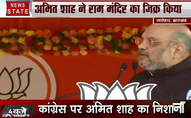 झारखंड: क्या राम मंदिर के सहारे लड़ा जाएगा झारखंड का चुनाव?
