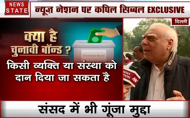 Delhi : चुनावी बॉन्ड के नाम पर गड़बड़ी, देखें कपिल सिब्बल का exclusive Interview