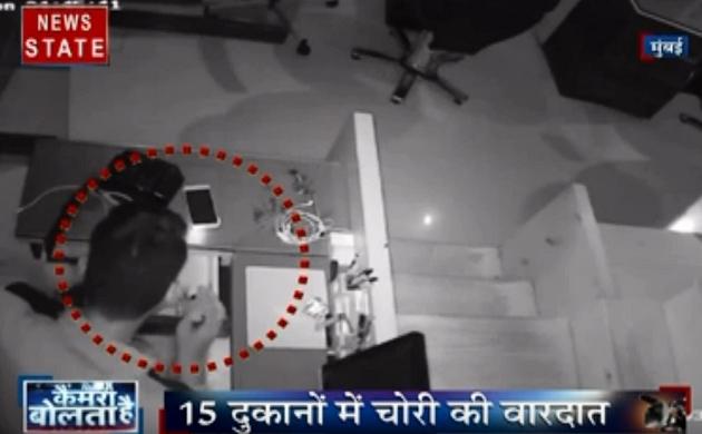 Viral Video: 48 घंटे में 15 दुकानों में चोरी से सहम गई मुंबई, देखें चोरों की अनोखी ट्रिक