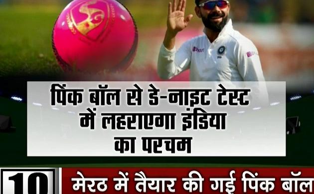 Sports: पहली बार 'पिंक बॉल' से भारत करेगा विराट वार, शुक्रवार को ईडन गार्डन पर खेला जाएगा पहला डे- नाइट मैच
