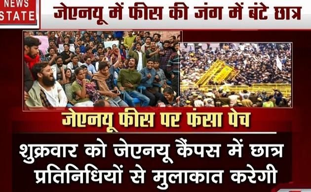 JNU Protest Case: जेएनयू फीस पर फंसा पेच, लेफ्ट के आंदोलन से ABVP ने खुद को किया अलग