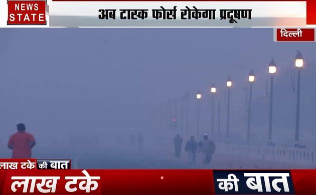 Lakh Take Ki Baat: दिल्ली में फिर बढ़ा प्रदूषण, परेशानी भरे होंगे अगले दो दिन
