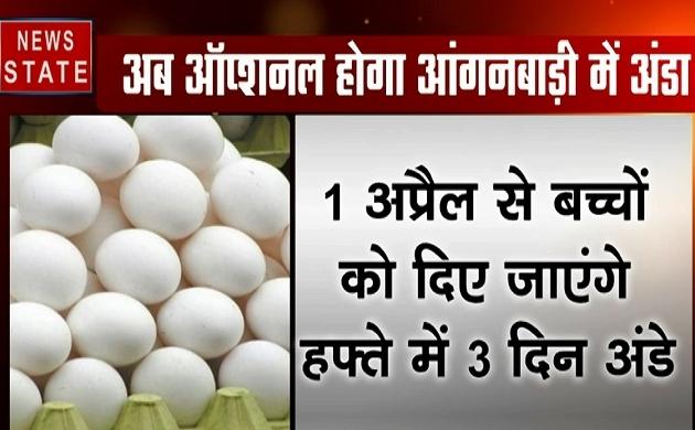 Madhya Pradesh: आंगनबाड़ियों में अंडे बांटने का प्रस्ताव मंजूर, अब हफ्ते में 3 दिन बच्चों को मिलेंगे अंडे
