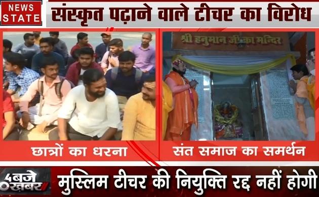 Uttar pradesh: BHU में गैर हिंदू शिक्षक का विरोध जारी