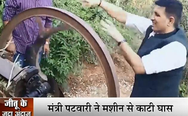 Madhya Pradesh: किसान को घास काटता देख खुद को रोक नही पाए मंत्री जी, जीतू पटवारी ने भी चलाई मशीन