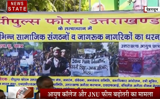 Uttarakhand: आयुष कॉलेज और JNU फीस बढ़ोतरी को लेकर देहरादून में प्रदर्शन