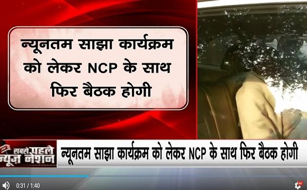 Maharashtra: CWC की बैठक में महाराष्ट्र में सरकार पर चर्चा, न्यूनतम साझा कार्यक्रम को लेकर NCP के साथ फिर होगी बैठक