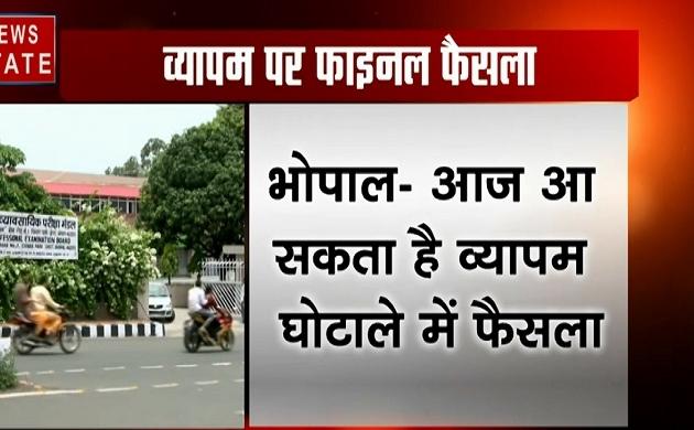 Madhya Pradesh: व्यापम घोटाले में फैसला आज, 31 लोगों को CBI ने मामले में बनाया आरोपी