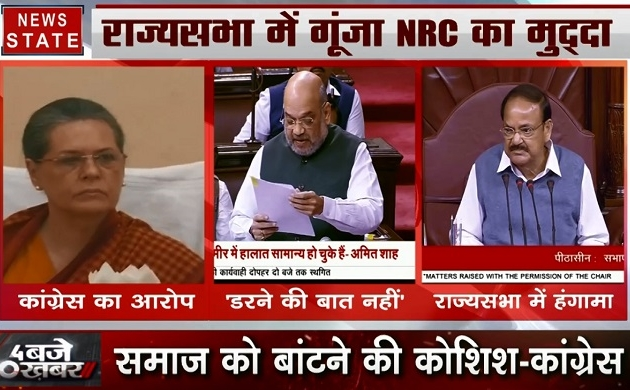 Delhi : NRC के मुद्दे पर कांग्रेस और बीजेपी आमने सामने