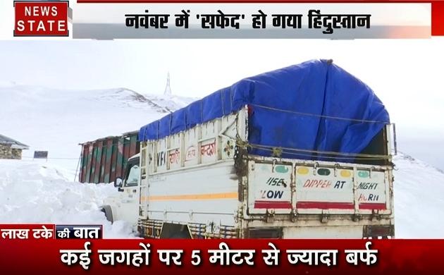 Lakh Take Ki Baat: पहाड़ों में भारी बर्फबारी का कहर, मौसम विभाग ने जारी किया येलो एलर्ट