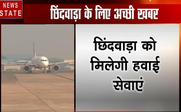 Madhya pradesh: छिंदवाड़ा में बनेगा एयरपोर्ट, जल्द ही लोग लेंगे हवाई सेवाओं का लुत्फ