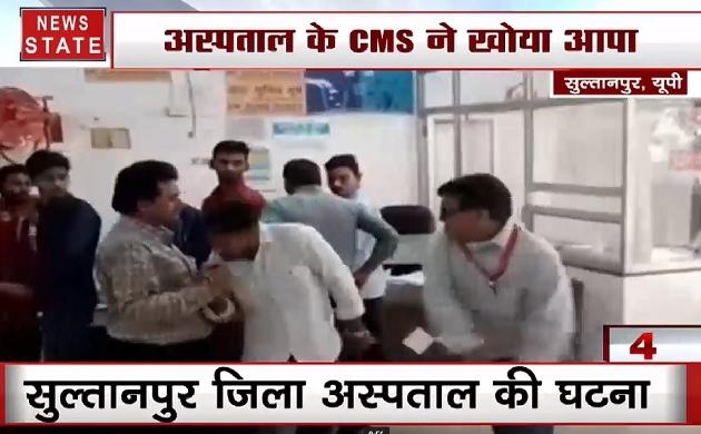 सुल्तानपुर में सीएमएस ने दलालों के खिलाफ की बड़ी कार्रवाई, जमकर की दलाल की पिटाई