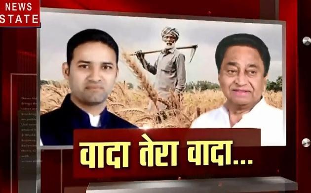 Madhya pradesh: किसानों को लेकर सियासत अपने चरम पर, देखे हमारी स्पेशल रिपोर्ट