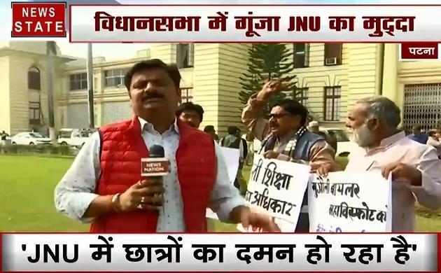 Bihar: बिहार विधानसभा में गूंजा JNU का मुद्दा, देखें हमारी खास पेशकश