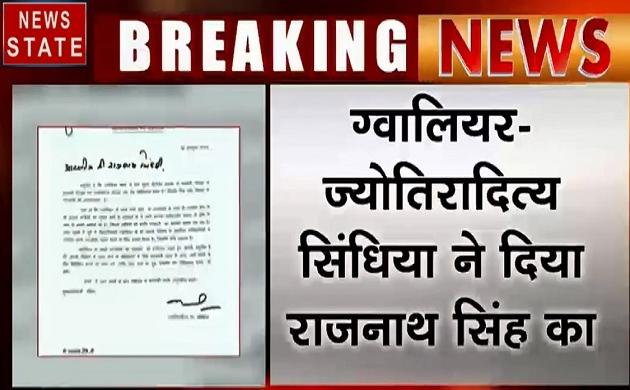 Madhya pradesh: सिंधिया ने दिया रक्षा मंत्री राजनाथ सिंह को धन्यवाद, जाने क्या है वजह