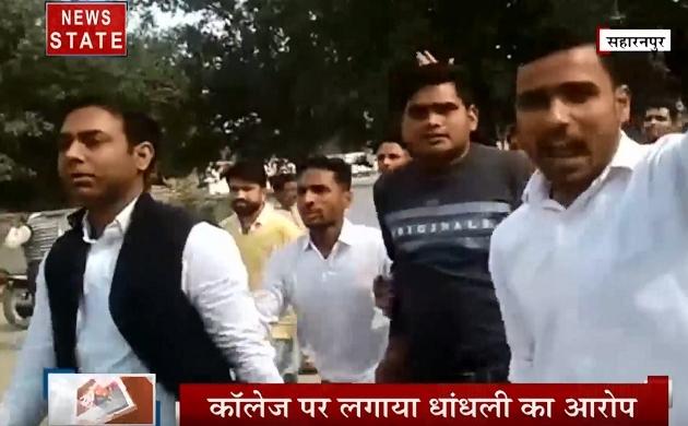 Uttar pradesh: सहारनपुर जैन कॉलेज पर धांधली का आरोप, छात्रों का कॉलेज प्रशासन के खिलाफ हल्ला बोल