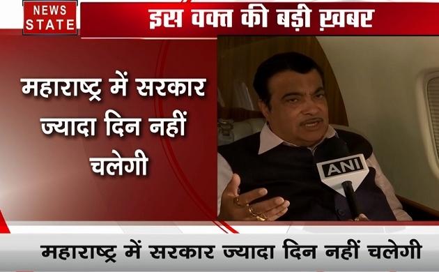 Maharashtra: शिवसेना-NCP और कांग्रेस की सरकार बनने से पहले नितिन गडकरी ने कर दी ये बड़ी भविष्यवाणी