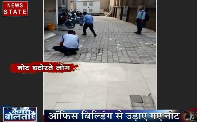 Viral Video: कोलकाता- सड़क पर बरसने लगे नोट, लोगों ने लगी नोट लूटने की होड़