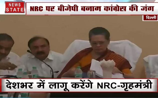 गृहमंत्री अमित शाह के NRC पर दिए बयान पर बीजेपी-कांग्रेस आमने-सामने