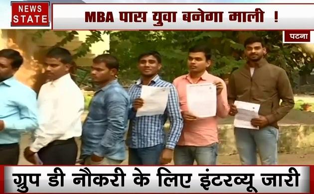 Bihar: बिहार विधानसभा में 186 पदों पर भर्ती, MBA पास युवा बनेगा माली