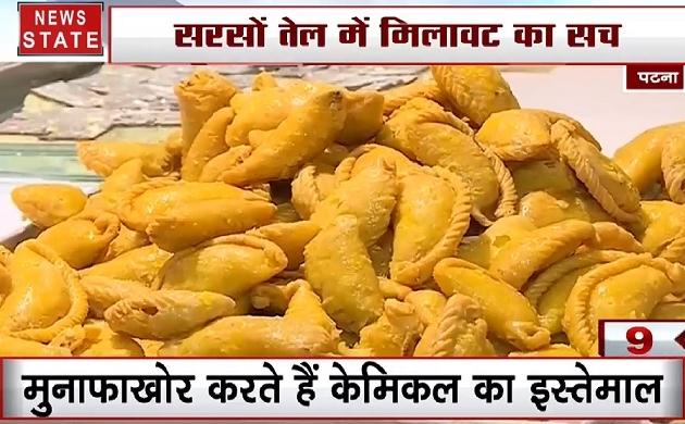 बिहार में मिलावटी खोया से पटा बाजार, देखें मिलावट के बाजार पर खास Video