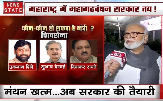 महाराष्ट्र अपडेट: शिवसेना ने कांग्रेस, एनसीपी से मिलाया हाथ, देखिए ये Video