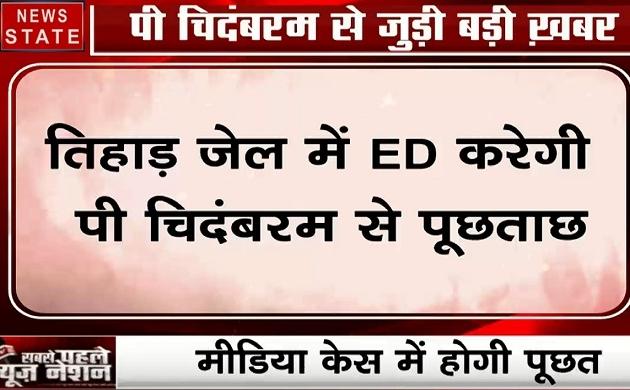 P Chidambaram: तिहाड़ जेल में चिदंबरम से पूछताछ करेगी ED, देखें पूरी रिपोर्ट
