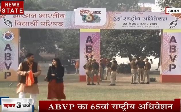 Uttar pradesh: आगरा में ABVP का 65 वां राष्ट्रीय अधिवेशन, 25 नवंबर तक होगा आयोजन