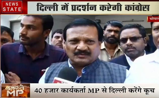 Madhya pradesh: 14 दिसंबर को केंद्र सरकार के खिलाफ प्रदर्शन करेगी प्रदेश कांग्रेस