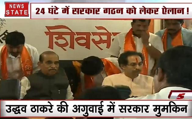 महाराष्ट्र में सरकार बनाने के लिए हो रहा महा मंथन, देखिए ये Video