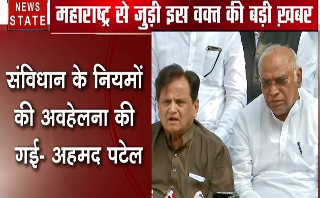 कांग्रेस के वरिष्ठ नेता अहमद पटेल का बीजेपी पर तंज- बिना बैंड, बाजा, बारात के सीएम ने शपथ ले ली, कहीं न कहीं कुछ गलत हुआ