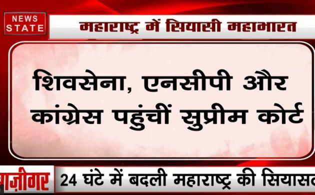 महाराष्ट्र में राज्यपाल के फैसले के खिलाफ शिवसेना, एनसीपी और कांग्रेस पहुंची सुप्रीम कोर्ट