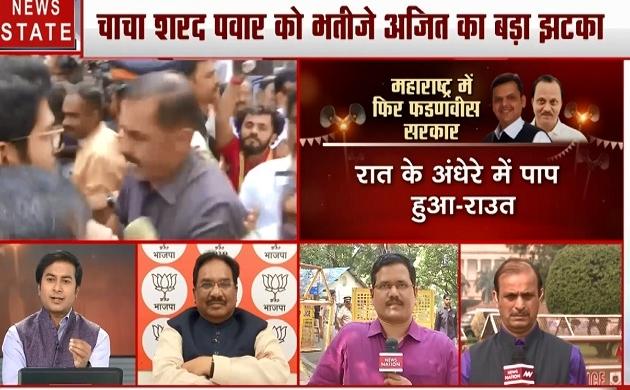 Maharashtra: चाचा शरद पवार को भतीजे अजित का बड़ा झटका, बीजेपी- NCP की सरकार से होगा जनादेश का सम्मान !