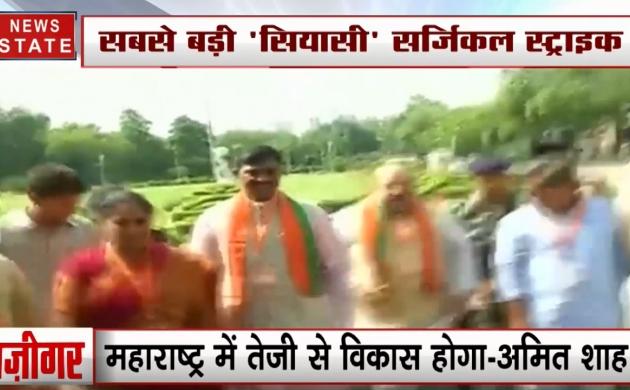 महाराष्ट्र में विरोधियों पर भारी पर 'शाह' नीति, देखें सबसे बड़ी सियासी 'सर्जिकल स्ट्राइक'