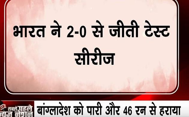 Sports: कोलकाता के ईडन गार्डन पर भारत की शानदार जीत, बांग्लादेश को 46 रन और पारी से हराया