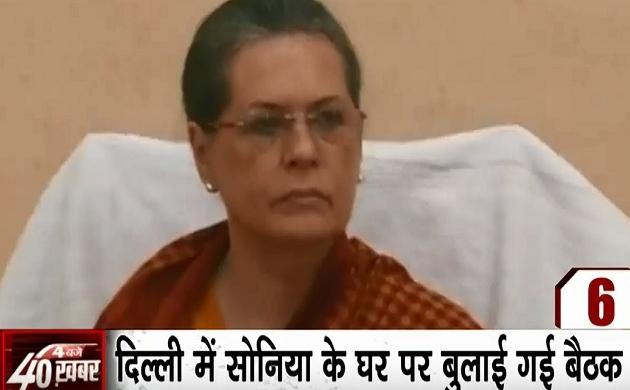 40 Khabrein: कांग्रेस- NCP ने फडणवीस सरकार पर बोला हमला, मांगा सीएम का इस्तीफा, देखें खबरें फटाफट