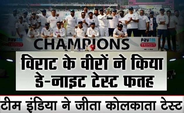 IND VS BAN: बांग्लादेश को पारी से हराकर भारतीय टीम ने पिंक बॉल से रचा नया इतिहास