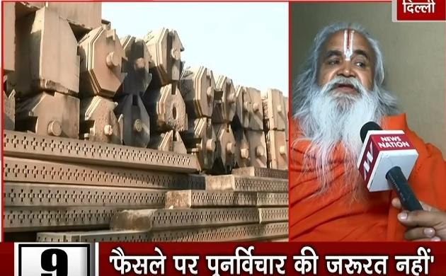 Ayodhya: राम मंदिर के प्रस्तावित मॉडल में हो सकता है फेरबदल, आज पीएम मोदी और शाह से मिलेंगे रामविलास वेदांती