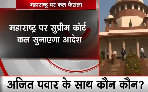 महाराष्ट्र पर सुप्रीम कोर्ट कल सुनाएगा अपना आदेश, 30 तारीख तक साबित करना होगा बहुमत