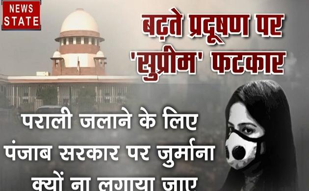दिल्ली- हरियाणा-पंजाब और यूपी सरकार को SC की फटकार, प्रदूषण को लेकर कोर्ट का सवाल- हालात के जिम्मेदार कौन