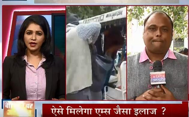Khabar Vishesh: यूपी के बदहाल सरकारी अस्पताल की खुली पोल, भगवान भरोसे मरीजों की जान
